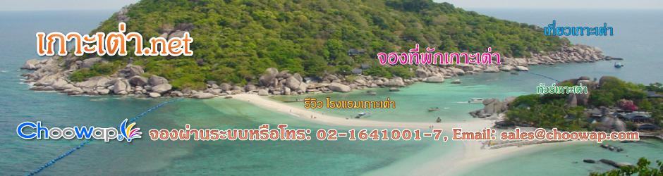 เกาะเต่า ที่พักเกาะเต่า เที่ยวเกาะเต่า