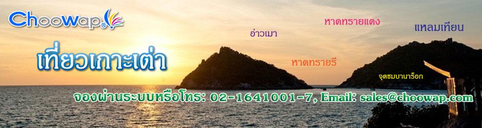 เที่ยวเกาะเต่า